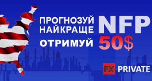 Конкурс від ФорексПриват NFP50